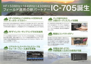 190831_icom_ic705_002