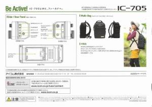 190831_icom_ic705_004