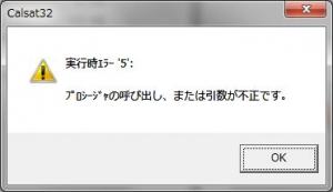 Calsat32_error